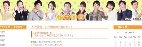 NHK鳥取アナ日記