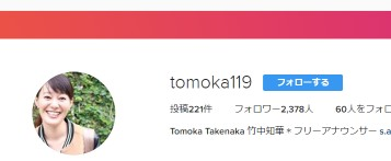 Tomoka Takenakaさん(@tomoka119)