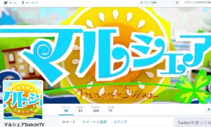 マルシェアDaiichiTV(@SDT_marushare)