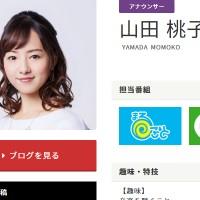 山田桃子アナ