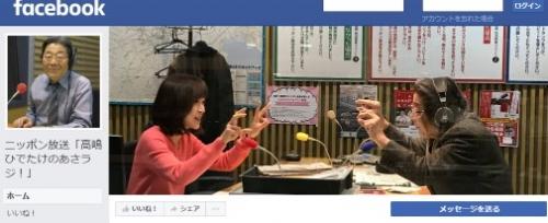 ニッポン放送「高嶋ひでたけのあさラジ!」 - ホーム Facebook
