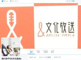 西川あやの(文化放送)(@AyanO_N1shikawA)