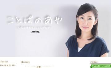 塚田文オフィシャルブログ「ことばのあや」