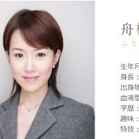 舟橋明恵さん