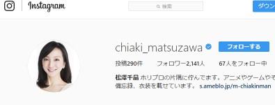 松澤千晶さん(@chiaki_matsuzawa)