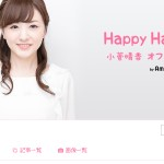 小菅晴香オフィシャルブログ「Happy Haru days」