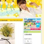 Mita☆Log (三田友梨佳)
