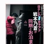 【日テレZIP】岩本乃蒼アナにフライデー! 2chのニュースと画像のまとめ