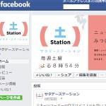 サタデーステーション - ホーム Facebook
