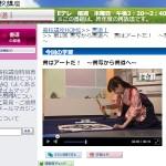 NHK高校講座 書道Ⅰ
