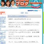 やべっちF.C.ブログ