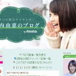 テレビ朝日アナウンサー 竹内由恵のブログ