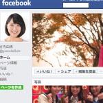 竹内由恵 - ホーム Facebook