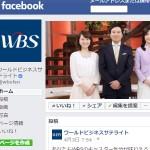 ワールドビジネスサテライト - ホーム Facebook