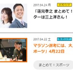TBSラジオ「蓮見孝之まとめて!土曜日」