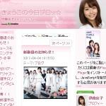 伊藤京子オフィシャルブログ「きょうこの今日ブロッ☆」