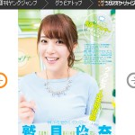 フォトビュアー - 鷲見玲奈 - 週刊ヤングジャンプ公式サイト