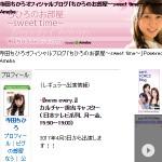 寺田ちひろオフィシャルブログ「ちひろのお部屋~sweet time~」