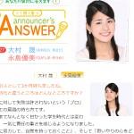 インタビュー アナウンスマガジン - フジテレビ