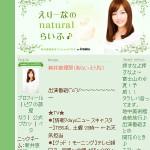 新井恵理那オフィシャルブログ「えりーなのnaturalらいふ♪」