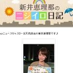 「新・情報7daysニュースキャスター」新井恵理那のニジイロ日記