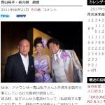 ブログ|加納典明オフィシャルサイト » Blog Archive » 青山祐子・谷元樹 結婚