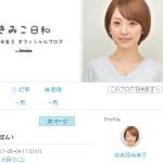 奈良岡希実子オフィシャルブログ「きみこ日和」