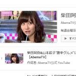 柴田阿弥の金曜The NIGHT - YouTube