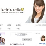 中川絵美里オフィシャルブログ「Emiris smile☺」