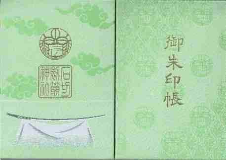 石切神社 朱印帳