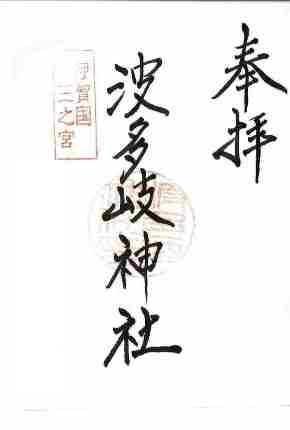 波多岐神社朱印