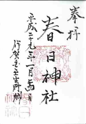 阿山・春日神社朱印