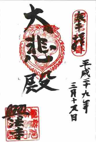 興法寺生駒