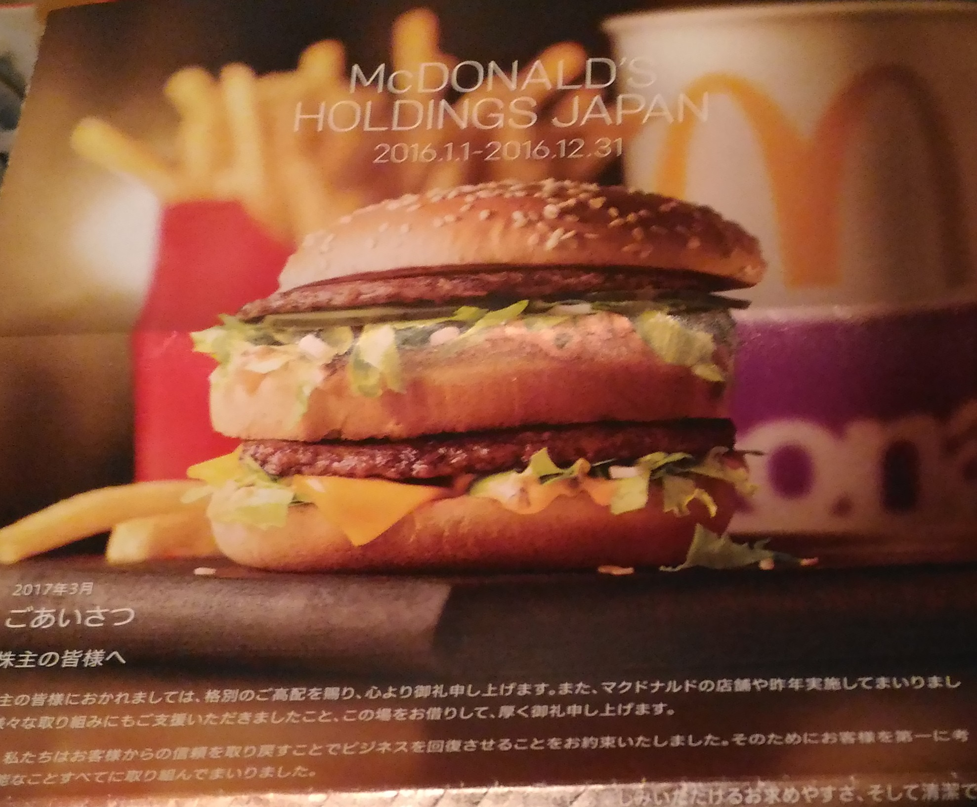 20170327_makudonarudo.jpg