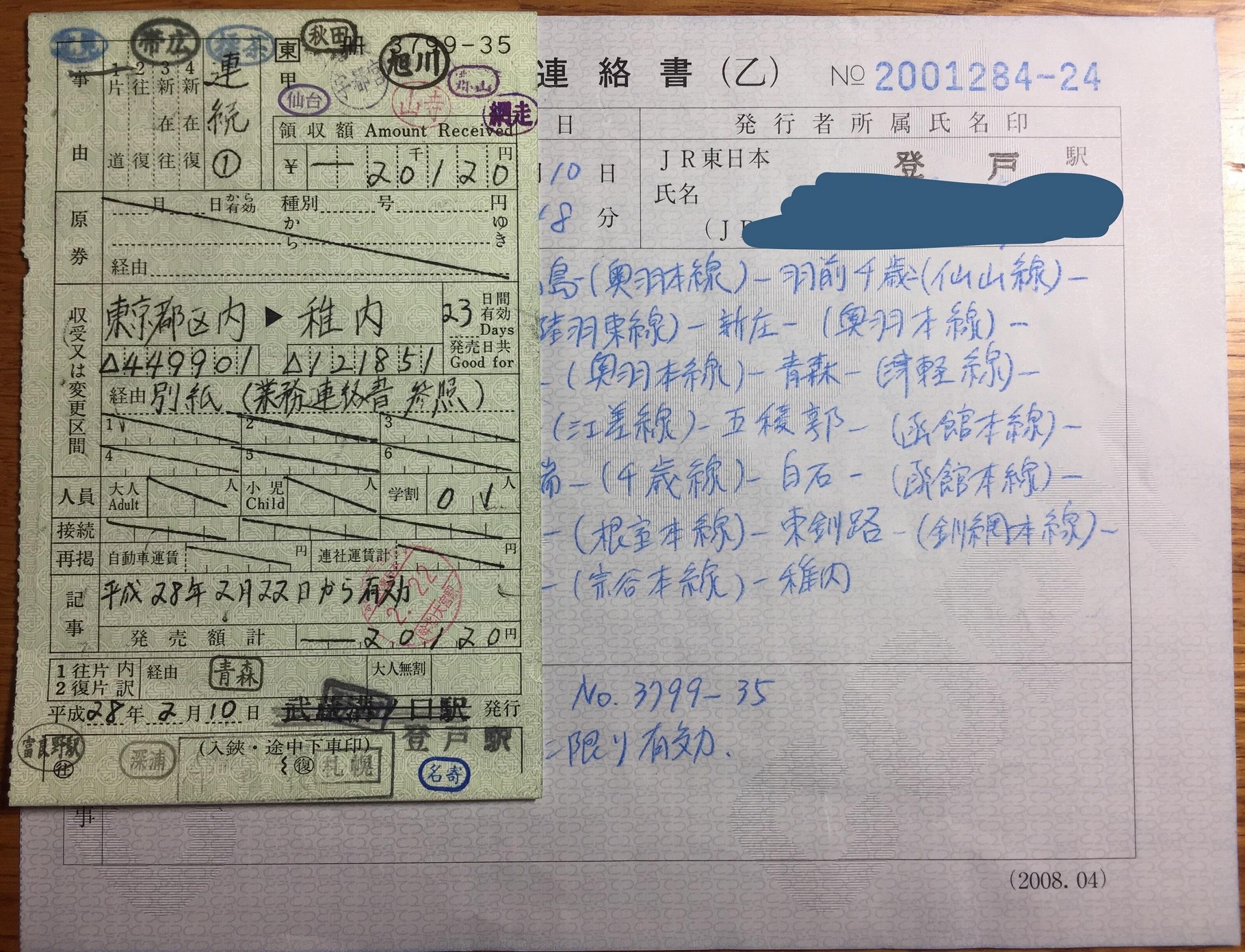 JRの出札補充券と稚内駅硬券入場券 - 鉄路と雑事