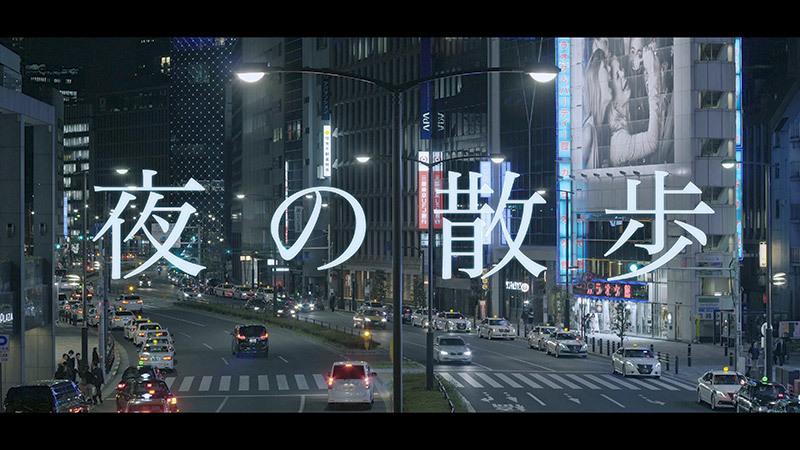 夜の散歩_1_s