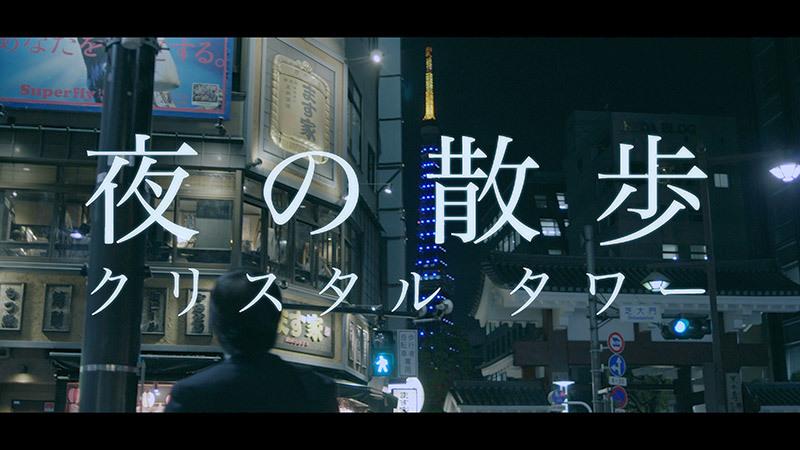 夜の散歩_東京タワー_1_s