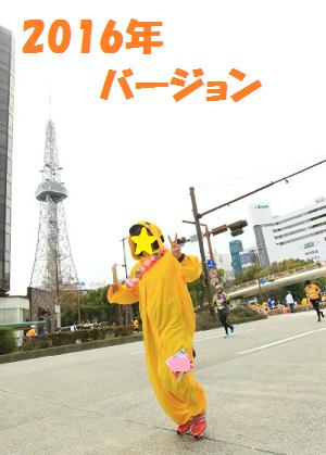 nagoya2016.png