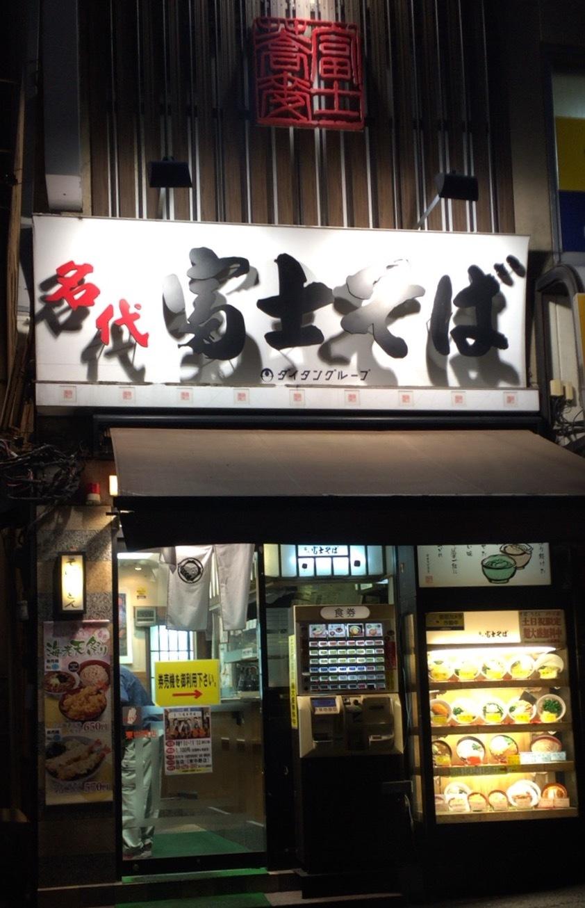 higasinofuji1.jpg