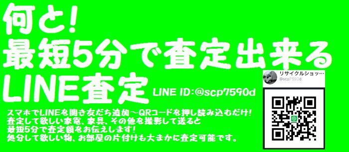 LINEkknet.jpg