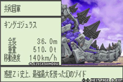 【ZOIDS SAGA】シリーズ参戦ゾイド数まとめ