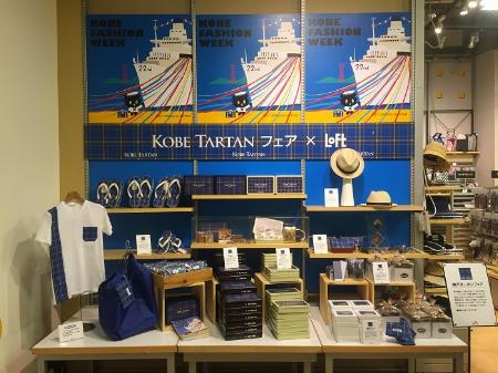 20170304神戸ロフトの神戸タータンフェア