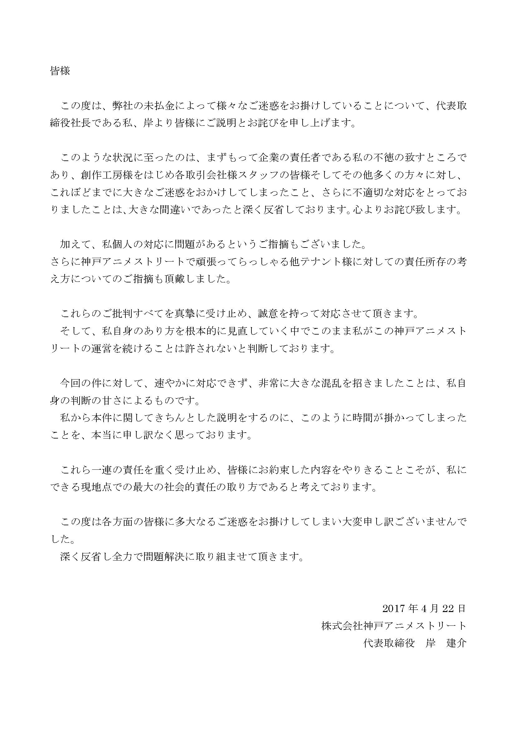 20170423神戸アニメストリートのプレスリリース