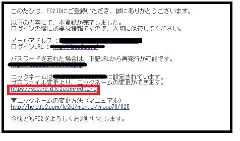 FC2無料登録3