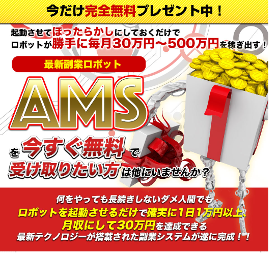 AMS1.png