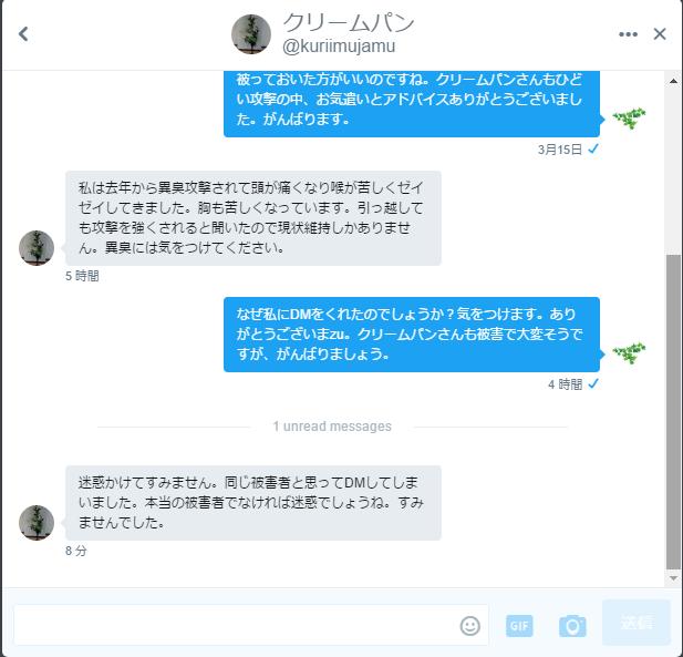 SnapCrab_NoName_2017-4-5_0-44-37_No-00.png