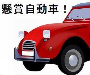 【懸賞応募231台目】 :フォード 「エスケープ」