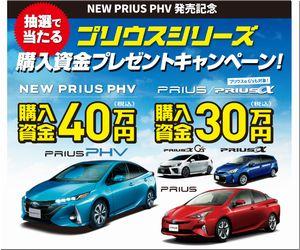 懸賞 プリウスシリーズ購入資金プレゼントキャンペーン 東京トヨペット