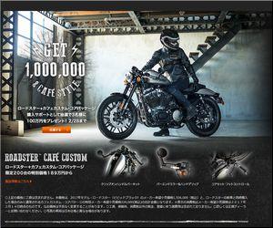 【バイクの懸賞86台目】:Roadster Cafe Custom 新車購入時100万円分購入サポート