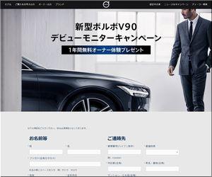 【車の懸賞/モニター】:新型ボルボV90デビューモニターキャンペーン